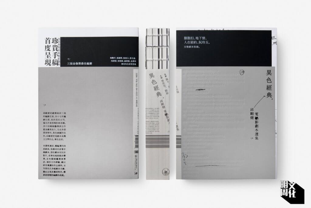許瀚文經常與不同的設計師合作,將「空明朝體」應用到書籍標題設計,像《異色經典─邱剛健電影劇本選集》書封標題字就是「空明朝體」。