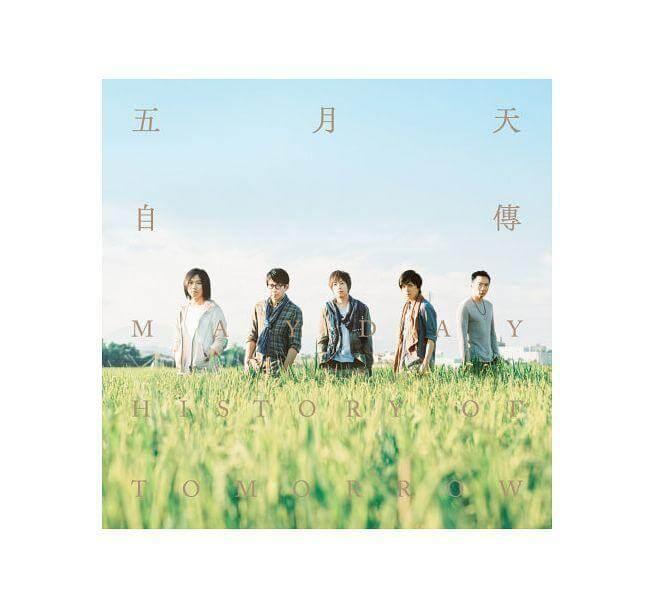早於二〇一四年,台灣設計師方序中率先試用了「空明朝體」為五月天的專輯《自傳》封面的標題字。