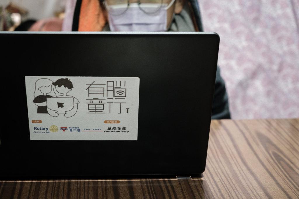 子軒獲得由華懋集團捐贈的新電腦後,現在無需再與姊姊爭用家裏的電腦或用媽媽的手機上課。
