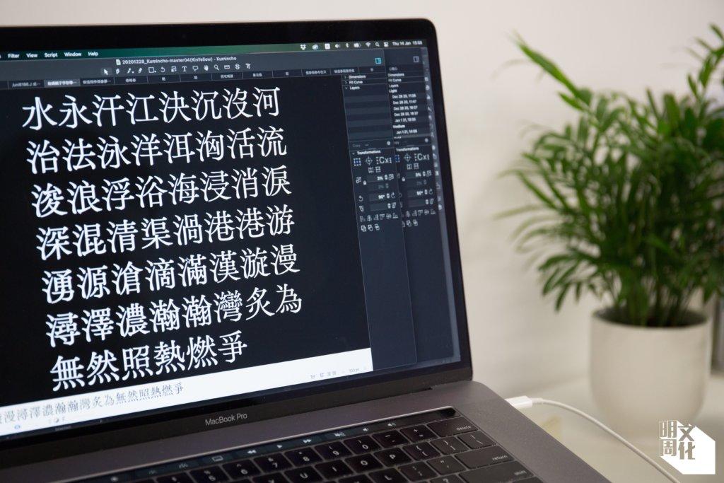 字體設計師每天都要造好訂下的目標字數,規律的工作,方能完成整套字體。
