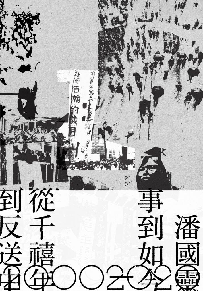 今年潘國靈出版文集《事到如今—從千禧年到反送中》,收錄二十年的時評及專欄文章,由kubrick出版,從不同社會事件切入,回顧香港的變遷。