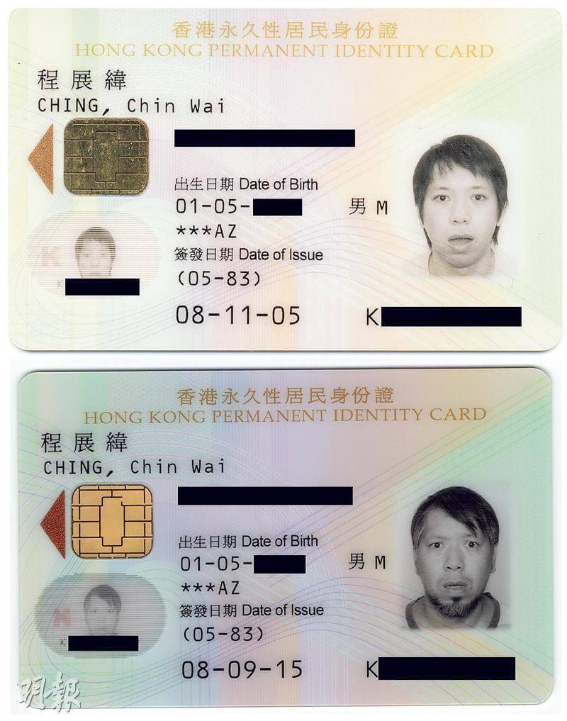程展緯二○○五年及二○一五年的身份證