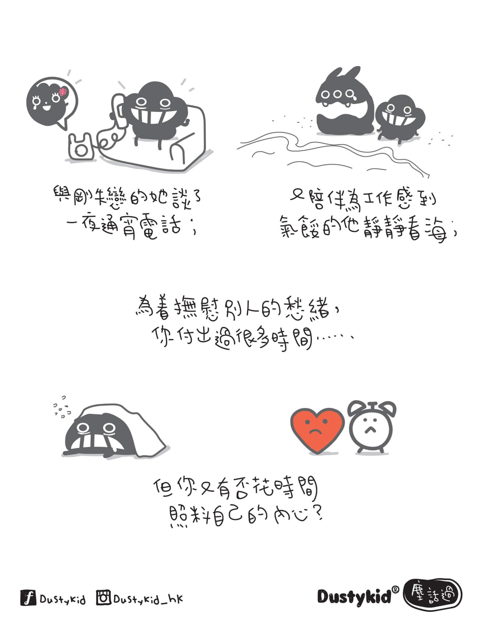 dustykid_mingpao_07-1