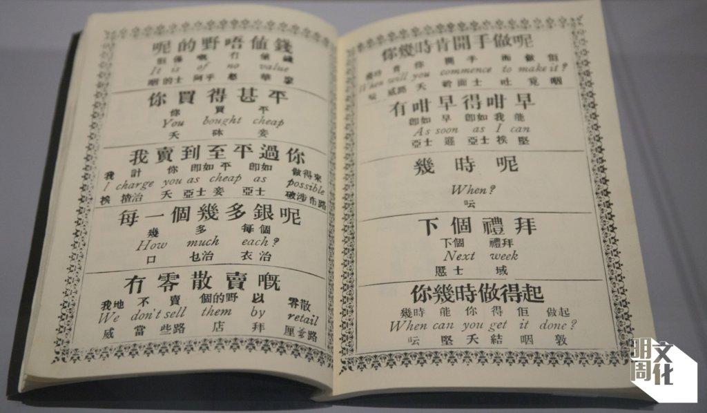 一八九六年,香港出生的澳洲華僑領袖孫俊臣向中華印務總局購入「香港字」,出版給華工的英語自學手冊《無師自曉》。