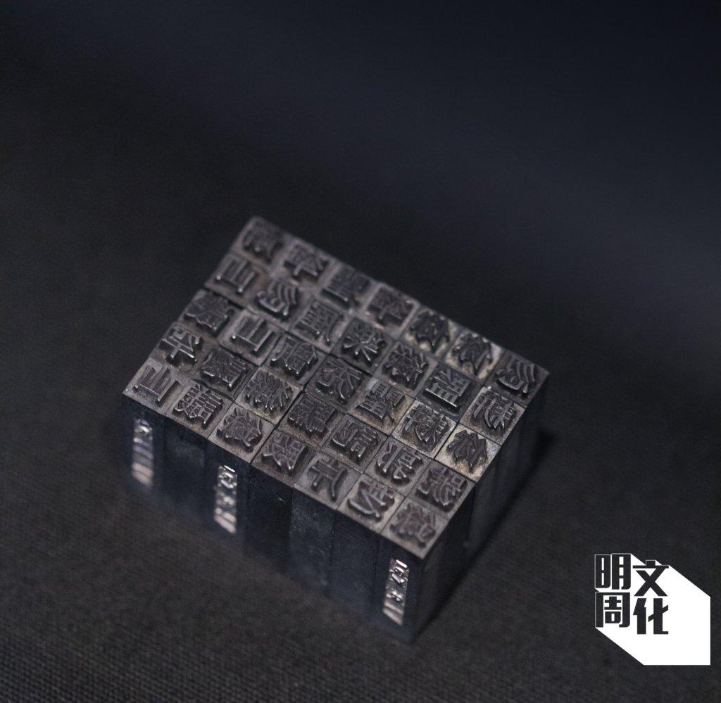 「香港字」鉛活字,印刻着的是香港與世界的印刷交流史。