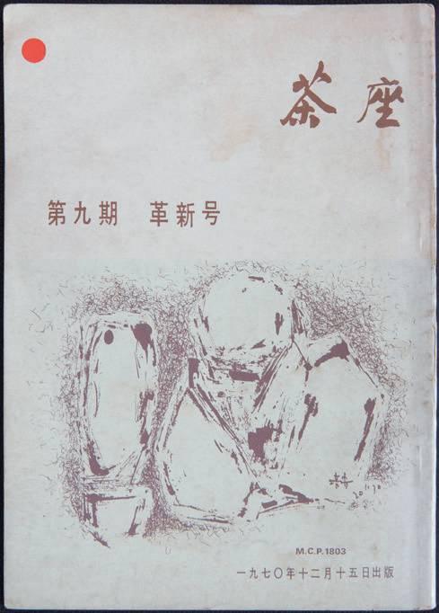英培安出版文藝雜誌《茶座》時不過二十多歲