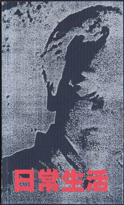 《日常生活》是英培安第三本詩集。第一首詩《哀傷的兒歌》,寫於1974年, 對當時報業情況感嘆。