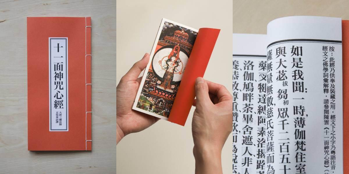 為一人一口設計製造AOMM Creative Ltd印製的《十一面神咒心經》,仔細看可以見到Risograph獨有的疊色效果。