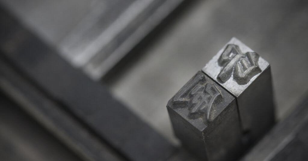 記者欲在版畫工作室的活字櫃找出「印刷」二字,聚精匯神都不見「刷」字蹤影,豈知林師傅幫忙望幾眼就找到。師傅果然是師傅。
