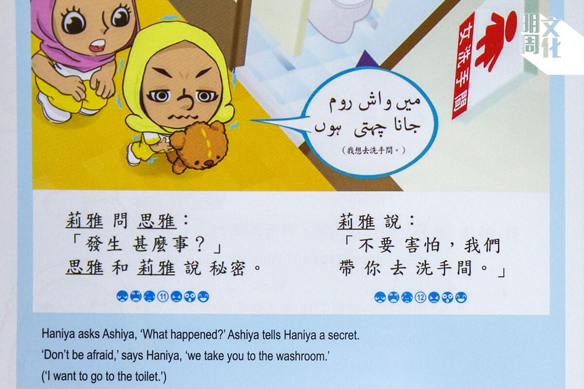 林葦葉設計的家長用書,附有外語及英語翻譯,文字有分句和拼音,輔助家長與孩子溫習。