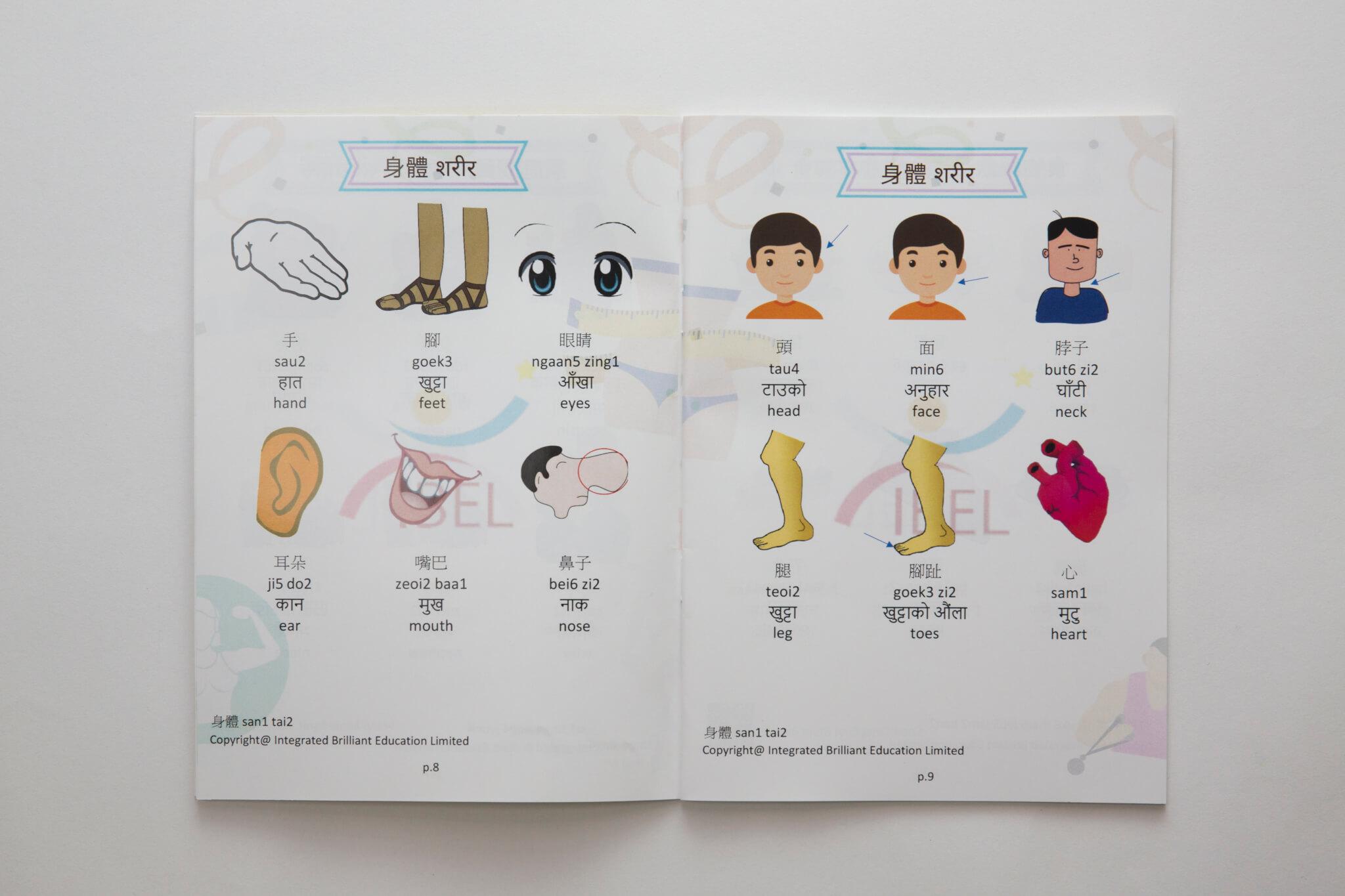 Geetanjali自資設計和印刷四種語言的中文教材,還找了專人錄音。