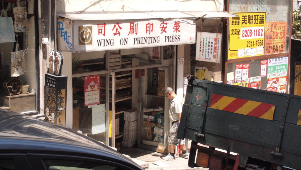 退休前,林師傅在中環鴨巴甸街開辦榮安印刷公司。