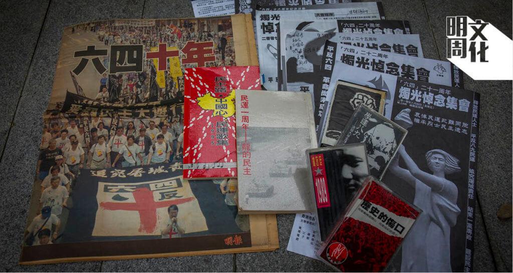 潘國靈記得人生首場大型遊行是八九年「六四」,此後他出席每年六四集會,也小心收藏場刊,看到其中的變化和傳承。
