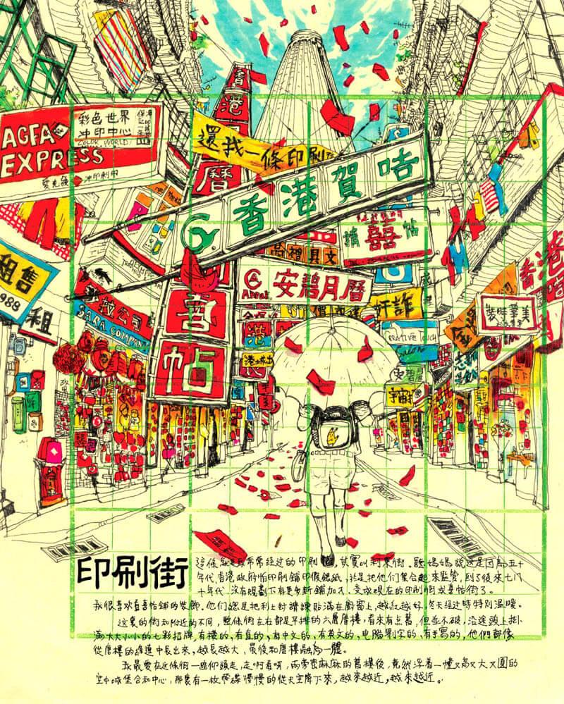 插畫家Stella So常繪畫香港地道生活面貌,在清拆重建前,她也為利東街畫過多幅畫作,一些收錄在書籍《黃幡翻飛處》。(鳴謝:Stella So提供插圖)