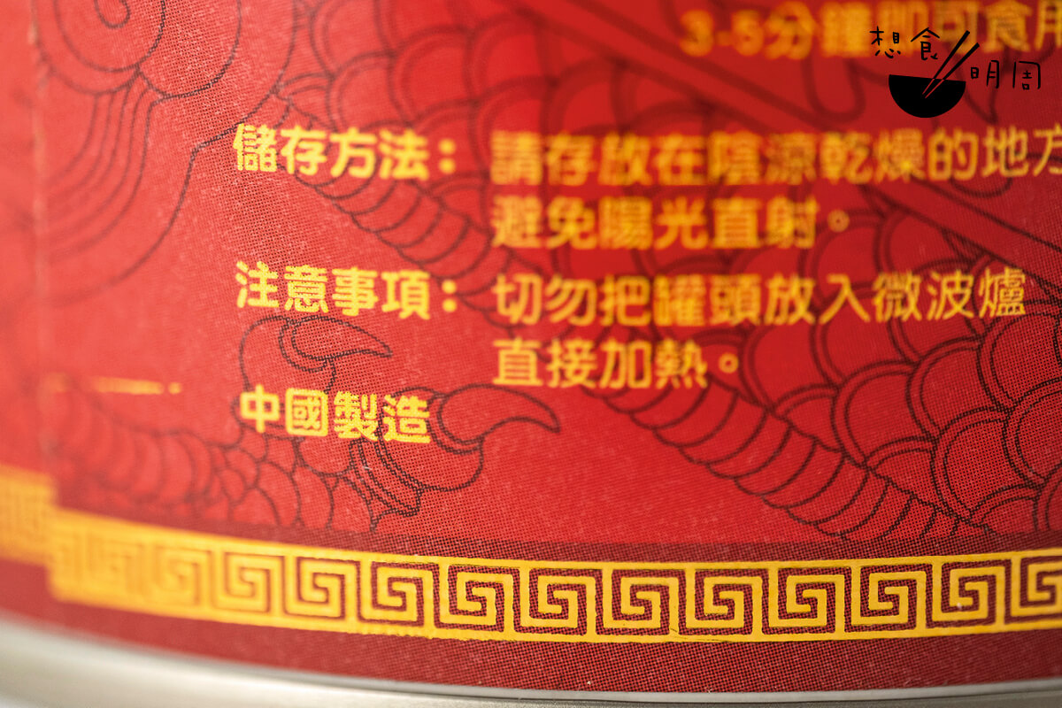 雖說中國製造的罐鮑質素參差,但因為價錢相宜,令更多人願意接觸鮑魚這食材。