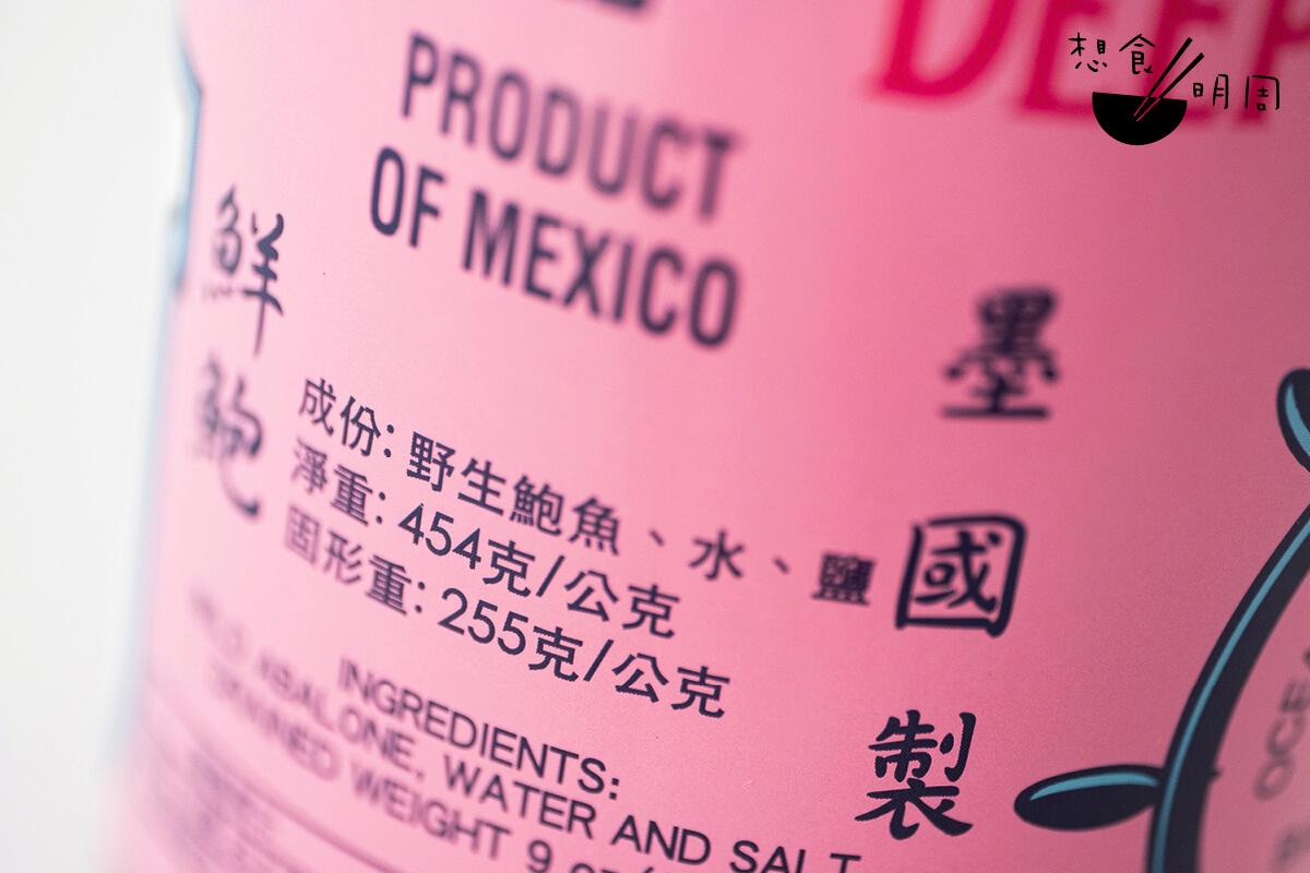 車輪鮑分為墨西哥產和澳洲產。澳洲的質素不及墨西哥,價錢也相差甚遠,看到「墨國製」三個字才好購買。