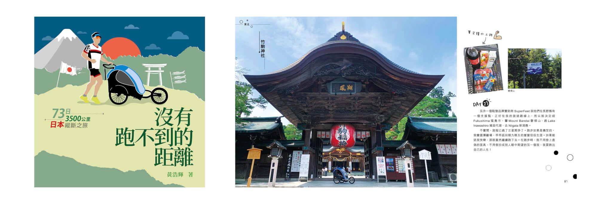 黃浩輝的新書《沒有跑不到的距離—日本篇》近日面世,當中除了提及日本賽事,也提議了一些素食貼士及建議。(訂購:http://bit.ly/3s1xSxN)
