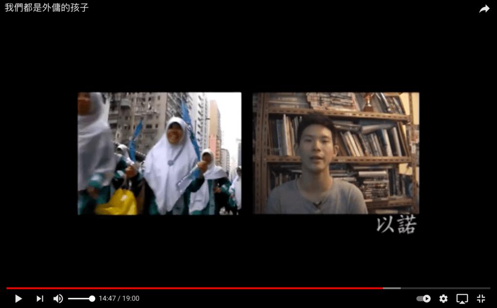 網上短片《我們都是外傭的孩子》,數名由外傭姊姊帶大的孩子,回憶跟工人姊姊的相處。香港不少家庭都依賴外傭照顧家中孩子,同一屋簷下的兩種文化不時出現矛盾,但在被照顧的小人兒眼中,這個異鄉人卻是自己最親近的人,行為、思想、處事在不知不覺間受到影響。