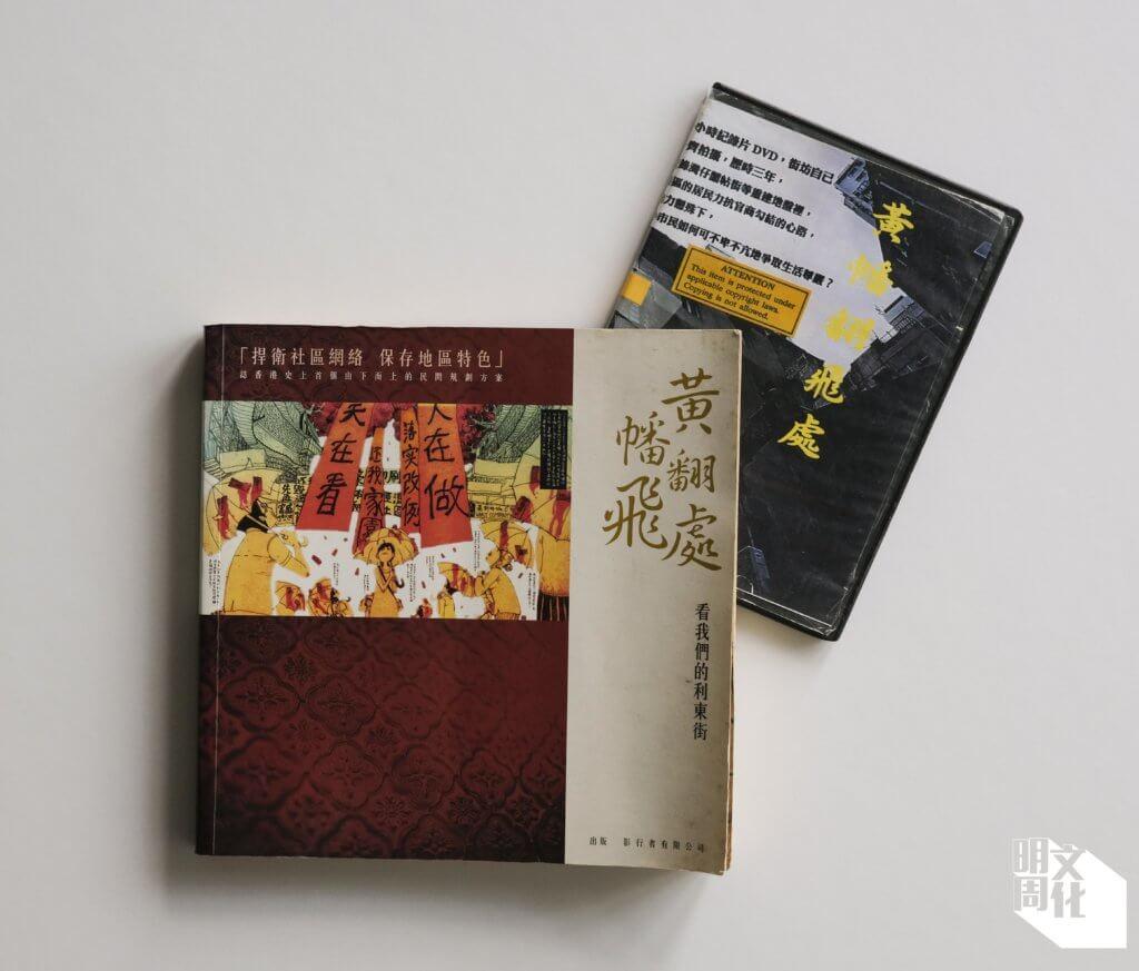 李維怡和灣仔街坊二〇〇五年拍成紀錄片《黃幡翻飛處》,記叙利東街民間規劃運動發展,二〇〇七年出版同名書籍,詳盡記載運動始末,收錄許多街坊訪談及民間評論。