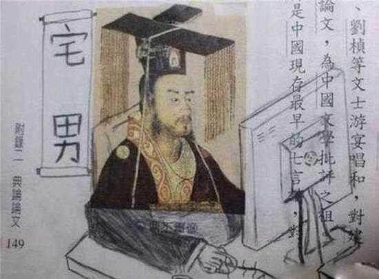 網上流傳的圖片,有台灣學生將教科書的插圖加工。(網上圖片)