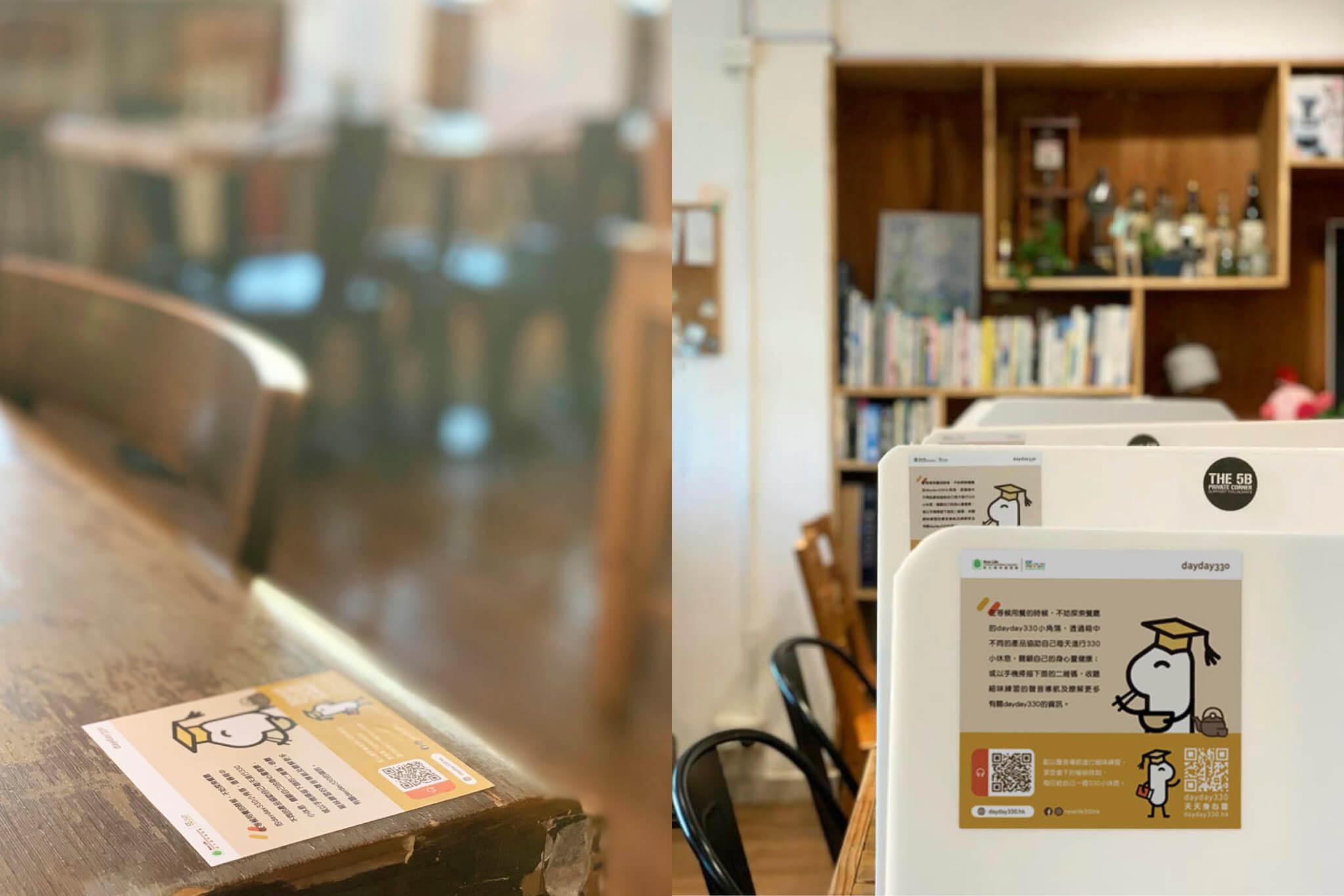 在荃灣5B The Private Corner及觀塘Sujata Café內,你都可以發現餐枱和分隔板上的「細味二維碼」貼紙。不如你都試試花幾分鐘,嘗試由美食帶來的心靈小休?