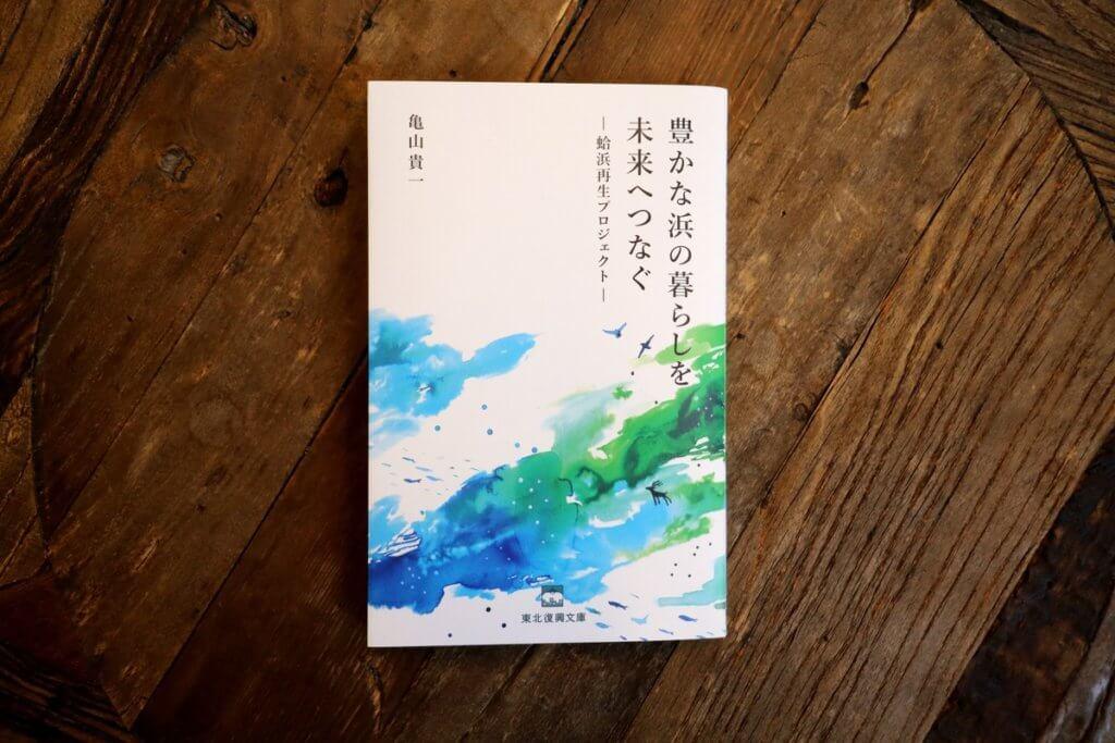 「東北復興文庫」第一本出版物,作者為亀山貴一。