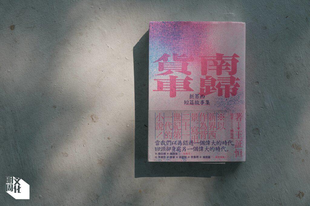 王証恒的第一部小說結集《南歸貨車》,今年初由後話工作室出版,共三百頁的內容。