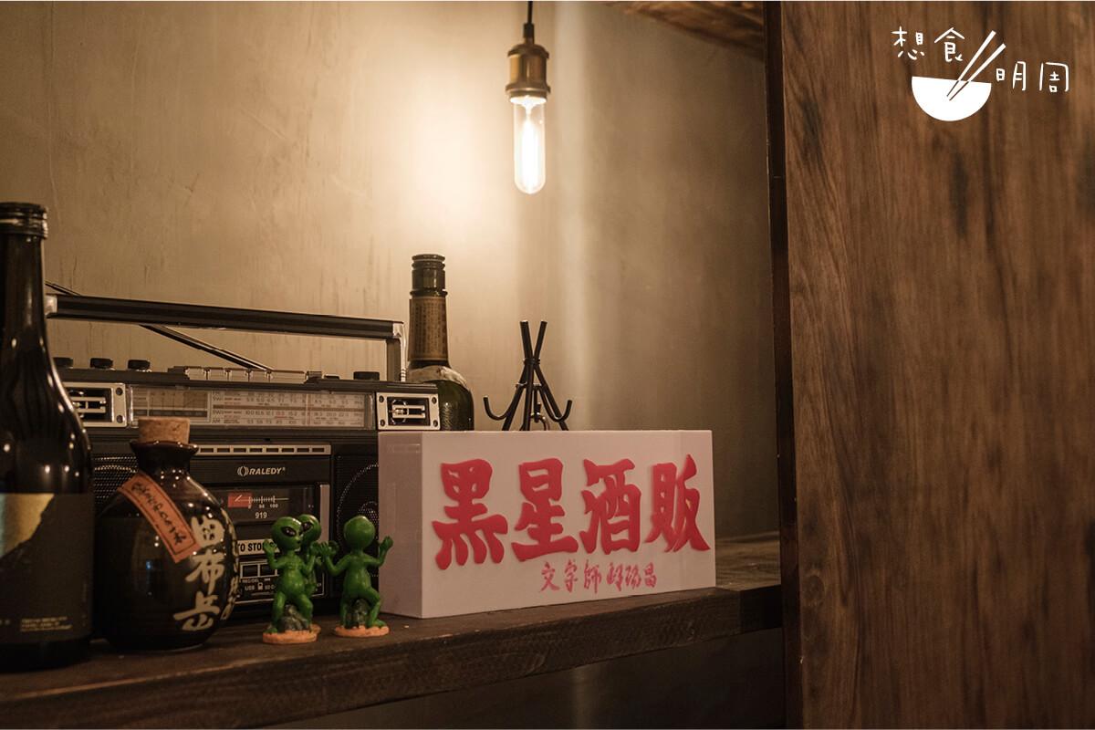 夜店「黑星酒販」以出售日本酒為主。