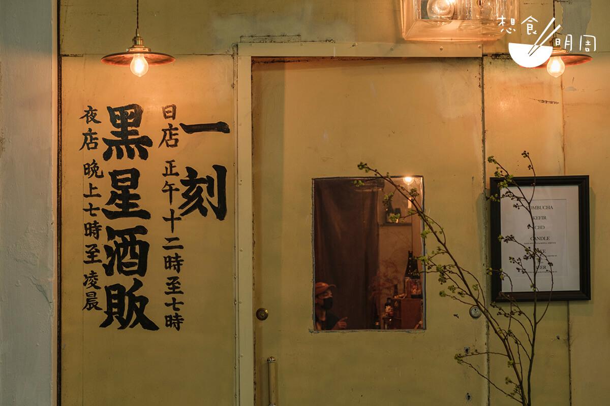小店店名用上本地文字師的真體字寫上。