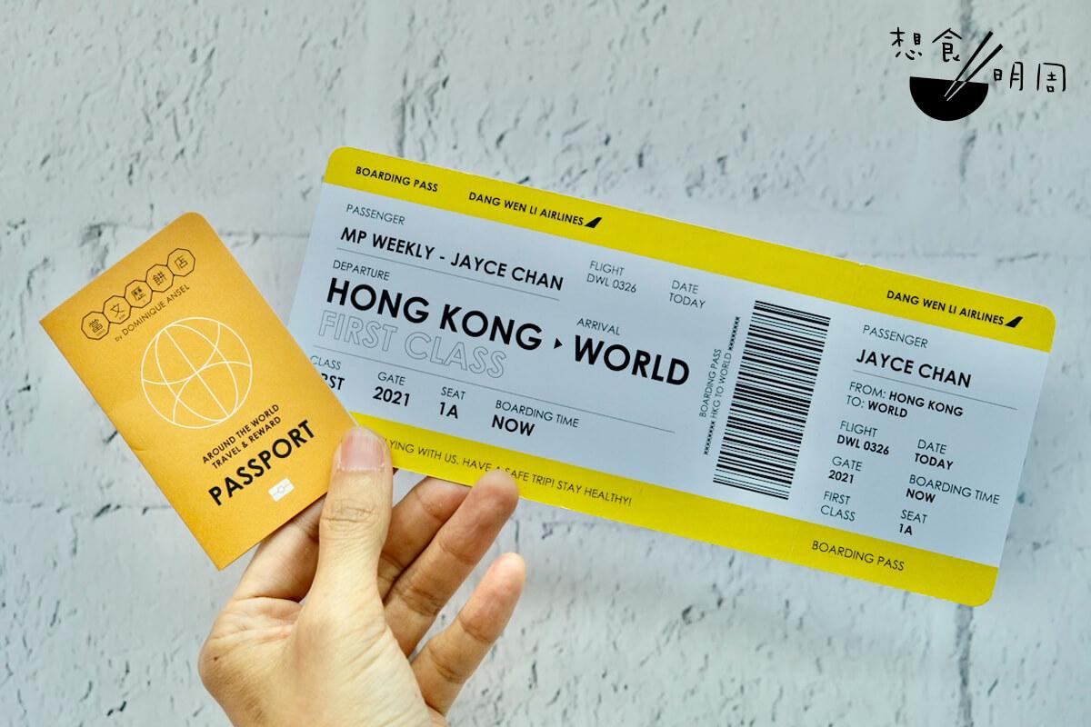 把「護照」和登機證拿上手,旅行感覺返晒嚟!