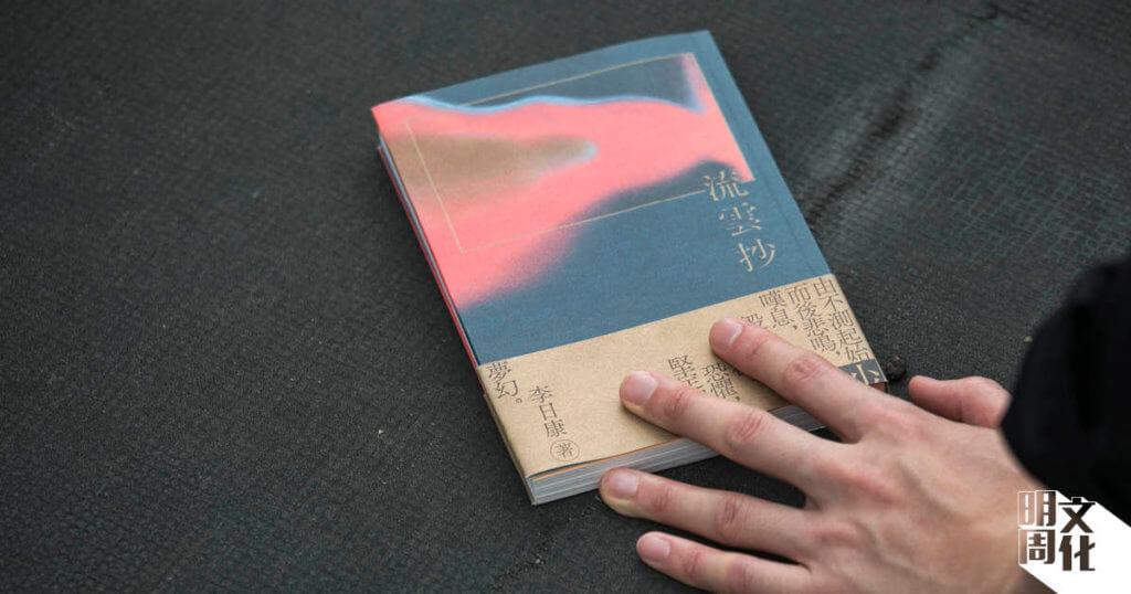 《流雲抄》是李日康第一本散文集,寫不同的地方經驗,當中的主題離不開不測。