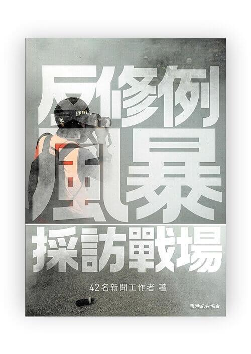 《反修例風暴採訪戰場》,42名新聞工作者著,香港記者協會出版,定價港幣150元。
