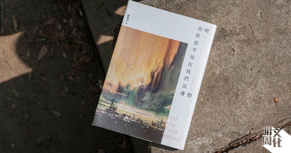 《時間也許從不站在我們這邊》收錄鍾耀華從二○一六到二○二○年間的文章,希望能呈現一個城巿的局部。