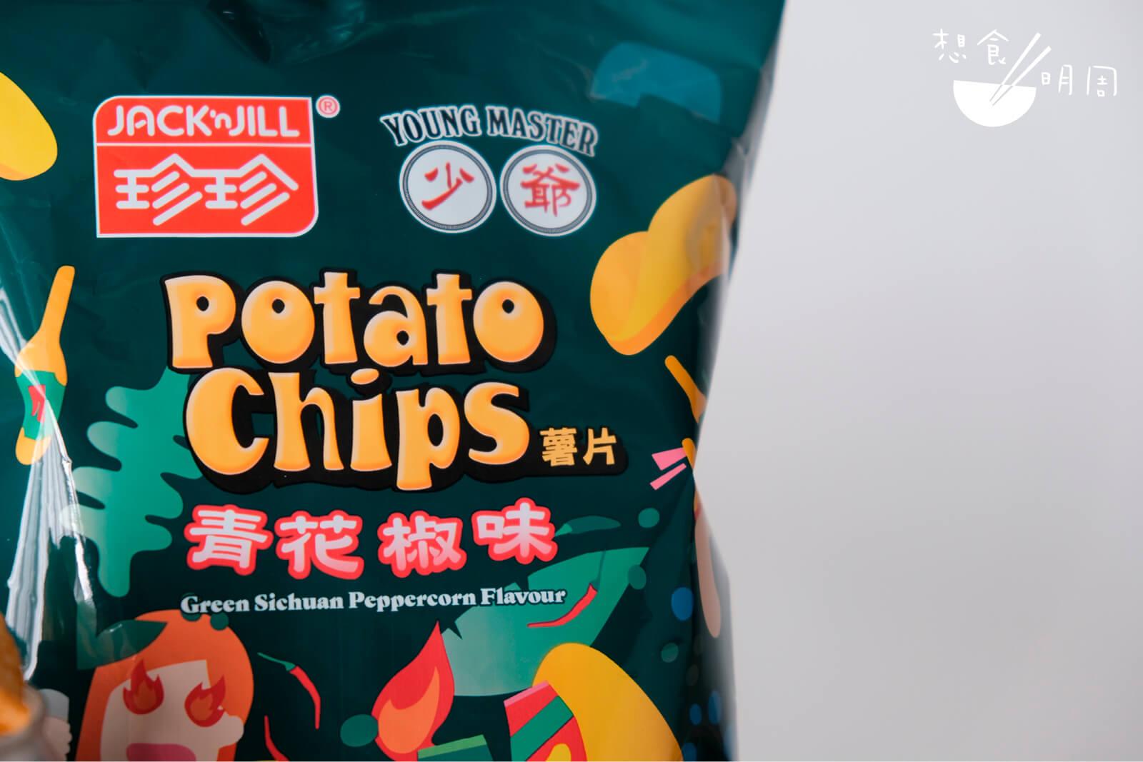 少爺 x 珍珍青花椒味薯片($8)