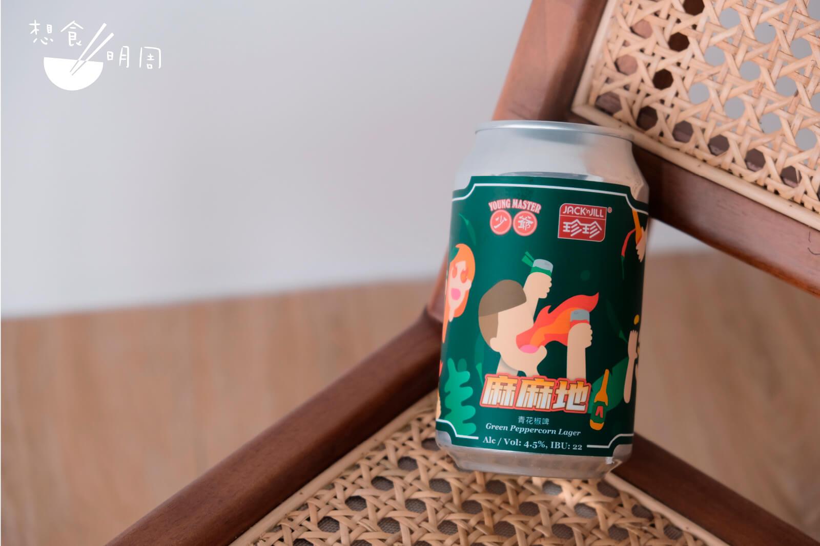 少爺 x 珍珍「麻麻地」青花椒味啤酒($21.9)