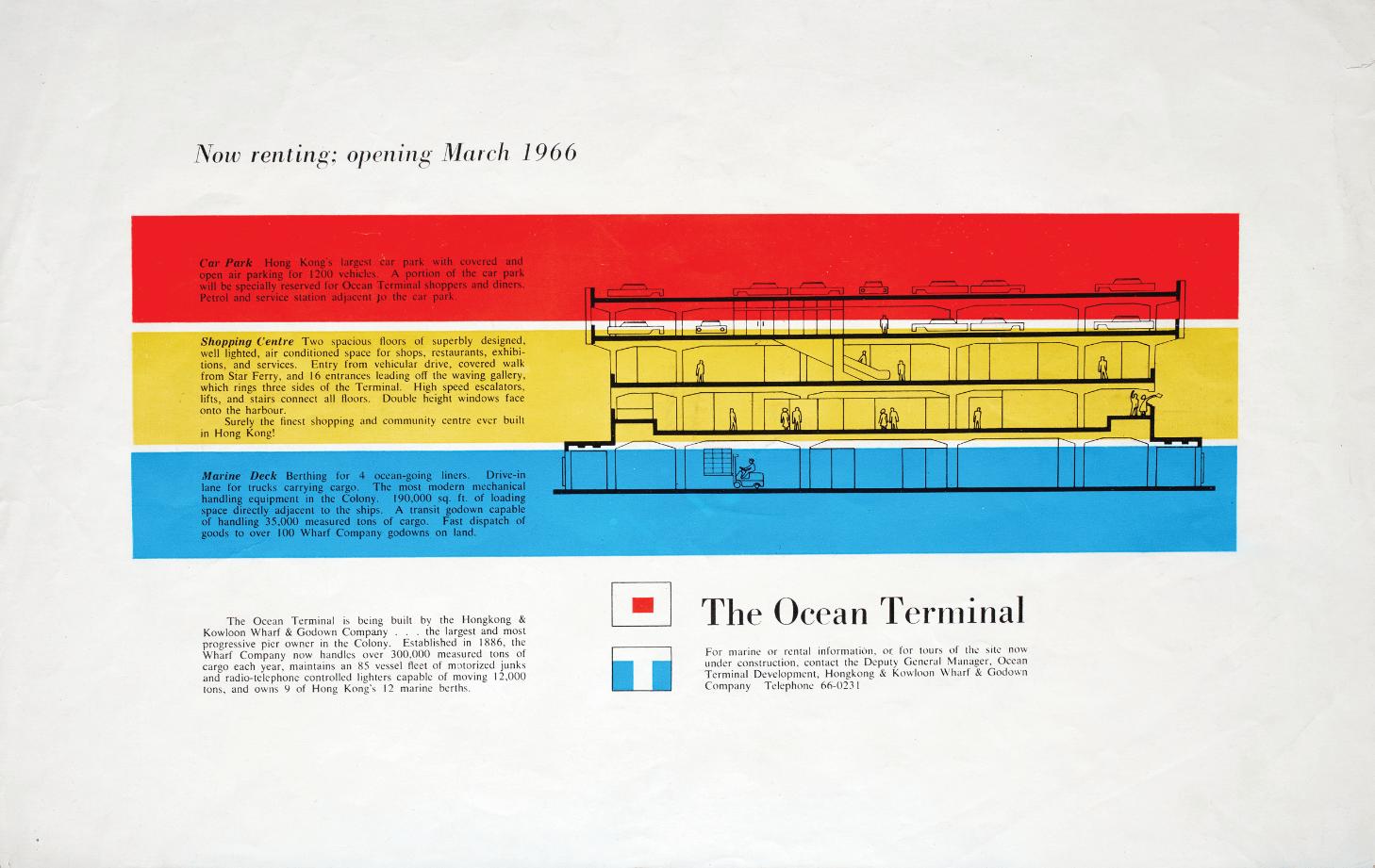 當年的海運大廈宣傳品,下方亦可見到其logo設計。