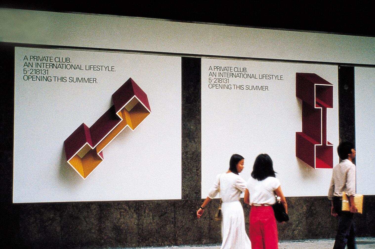 他為私人會所 iClub 設計了多個不同的英文字母I,每月在報紙和海報上以不同形象。