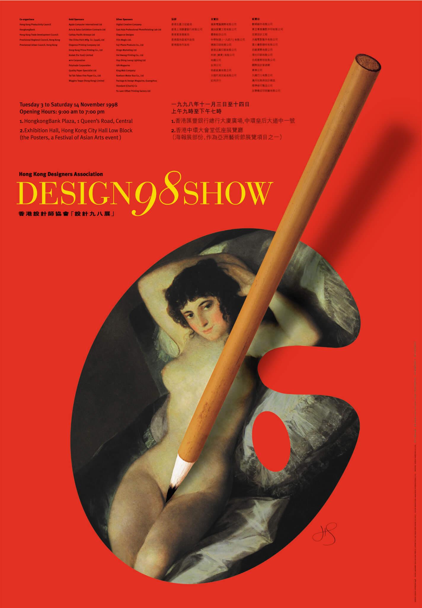 當年引起爭議的Design98海報