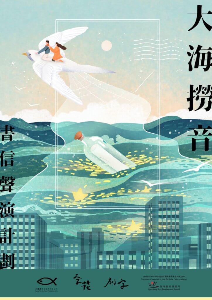 由水煮魚文化製作的「大海撈音——書信寫作及聲演計劃」