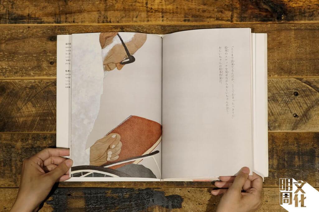 日本漫畫家松本大洋為日本詩人谷川俊太郎的短文《かないくん》製作繪本,ET佷喜歡松本大洋的畫風,也很欣賞這繪本的印刷工藝。