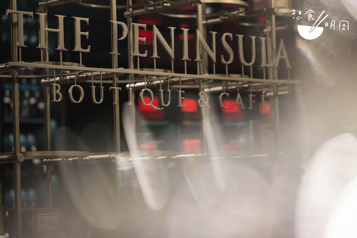 翻新後,昔日的半島精品店搖身變成「半島精品店與咖啡廳(The Peninsula Boutique & Cafe)。