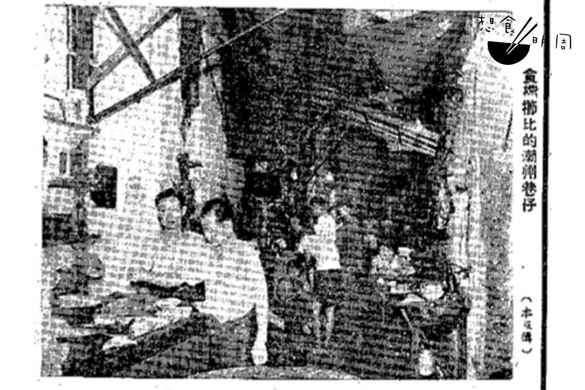 香港《大公報》在一九五三年十一月二十日內容,其中《潮州巷仔潮州味》有對上環潮州巷全盛時期的特寫。那時小巷擠滿二、三十個檔口,各種潮州美食應有盡有,不論寒暑都是客似如雲。
