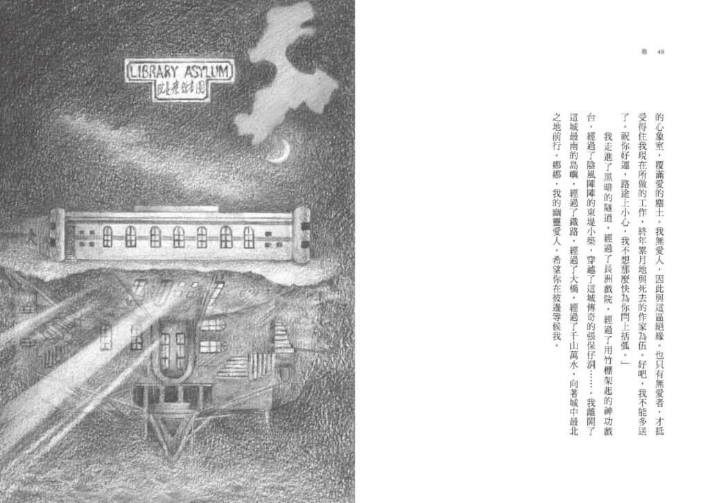 《離》書內有不少由陳安䔒繪畫的插圖