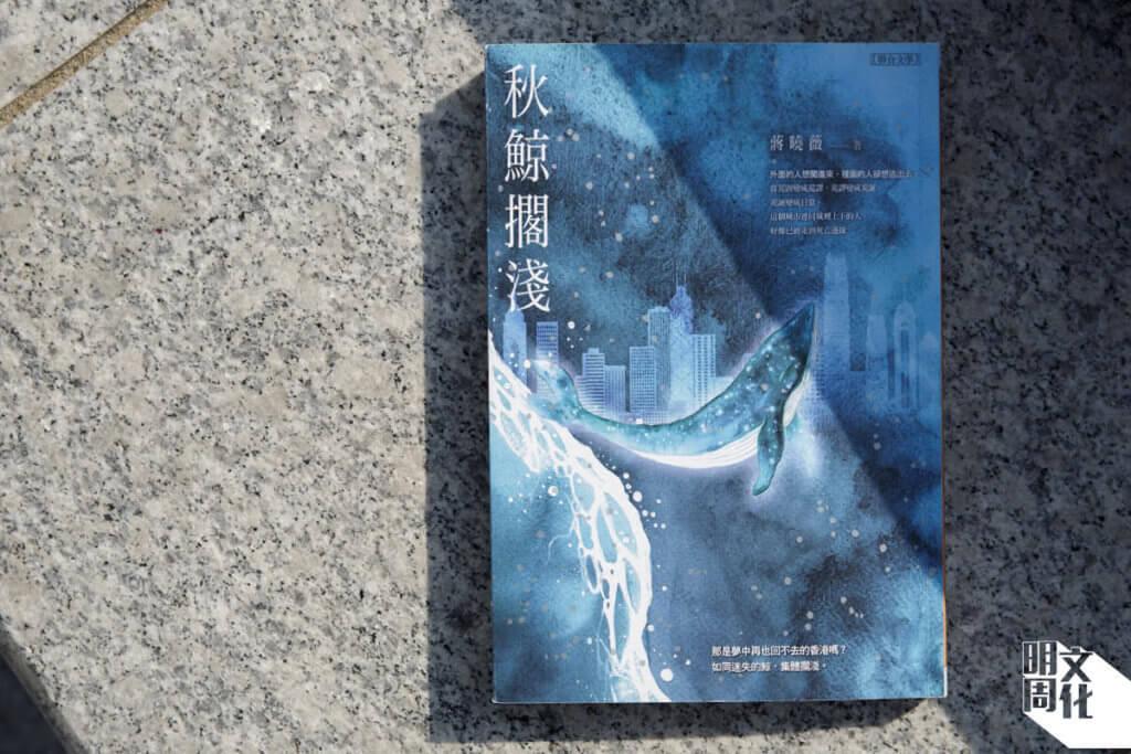 《秋鯨擱淺》刻劃當下香港人留和離之間的狀態,同時也是蔣曉薇對自己的提問與回答。