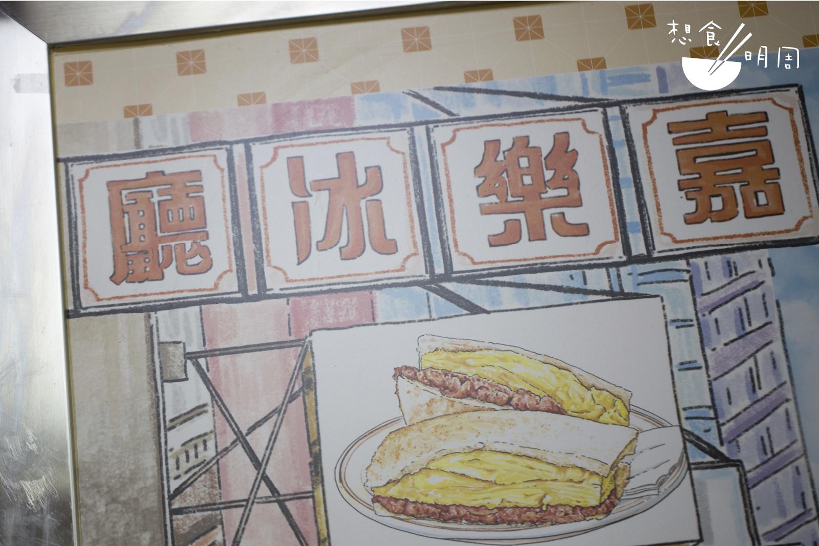 雖說荃灣嘉樂冰室的名物是厚蛋治,但其實店內的奶昔也值得被注意!