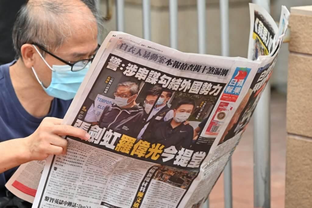 《蘋果日報》曾經是全港銷量第二的報紙 (圖片:法新社)