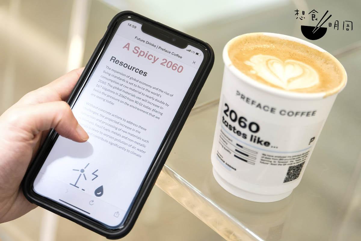 用手機掃描杯子上的QR Code,便能看到未來的環球生態、經濟、氣候等演算分析,了解為何店家把不同年分的咖啡定義為甜、酸、苦和辣。