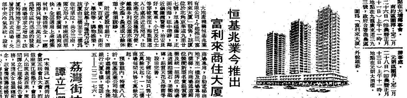 有關富利來的剪報(由何尚衡提供,轉自香港工商日報1980年2月5日報導)
