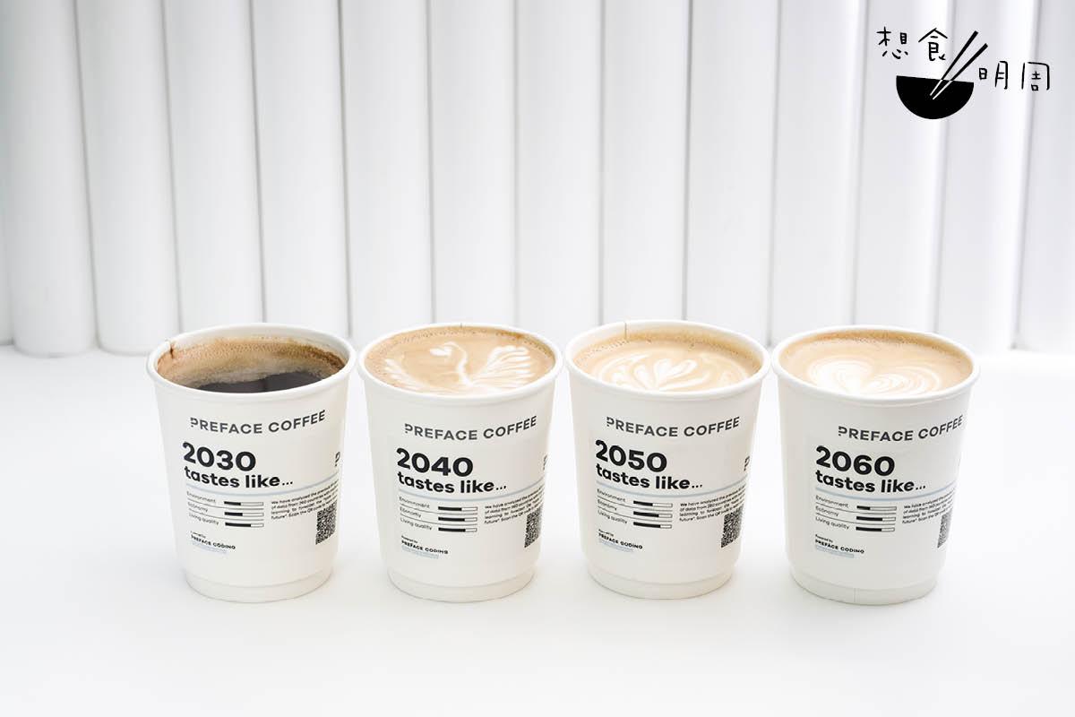 未來咖啡//按照演算,2030年屬「苦」,因此店家用中深焙的瓜地馬拉單品豆沖泡;2040年屬「甜」,遂以埃塞俄比亞單品豆配自家製西梅龍舌蘭糖漿;2050年屬「酸」,於是用帶檸檬、佛手柑香的埃塞俄比亞單品表達;2060年屬「辣」,破格用四川花椒粒及指天椒分製作。(Black:$40/杯、White:$45/杯)