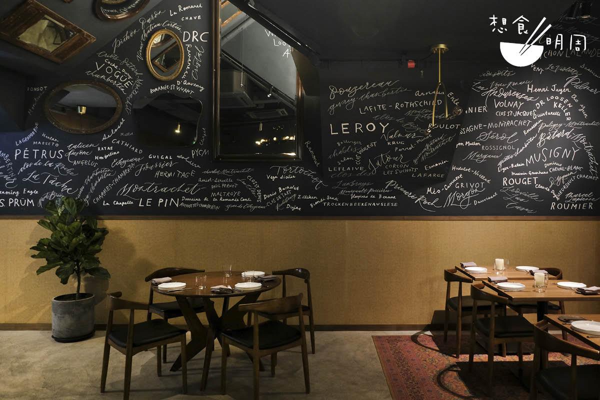 Randy邀請本地年輕插畫師,把酒藏酒莊的名字,如Rouget、Volnay等,用粉筆畫在黑板牆上,字體風格不一,正顯出店子活潑俏皮的個性。
